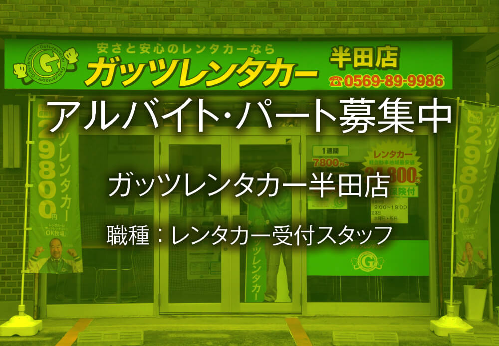 ガッツレンタカー半田店 アルバイト・パート